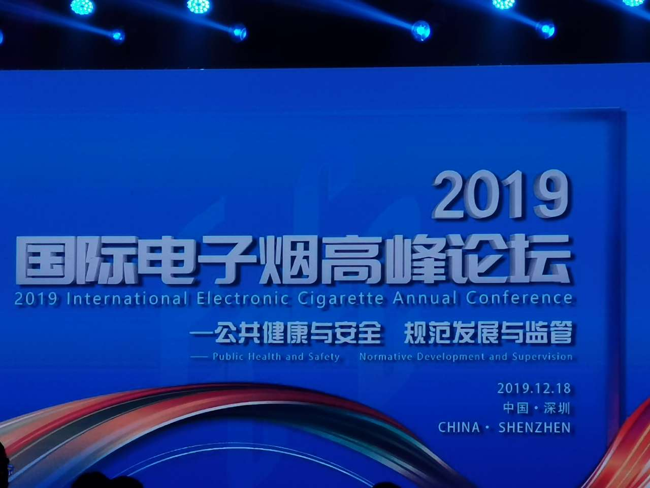 2019 International E-cigarette Annual Conference