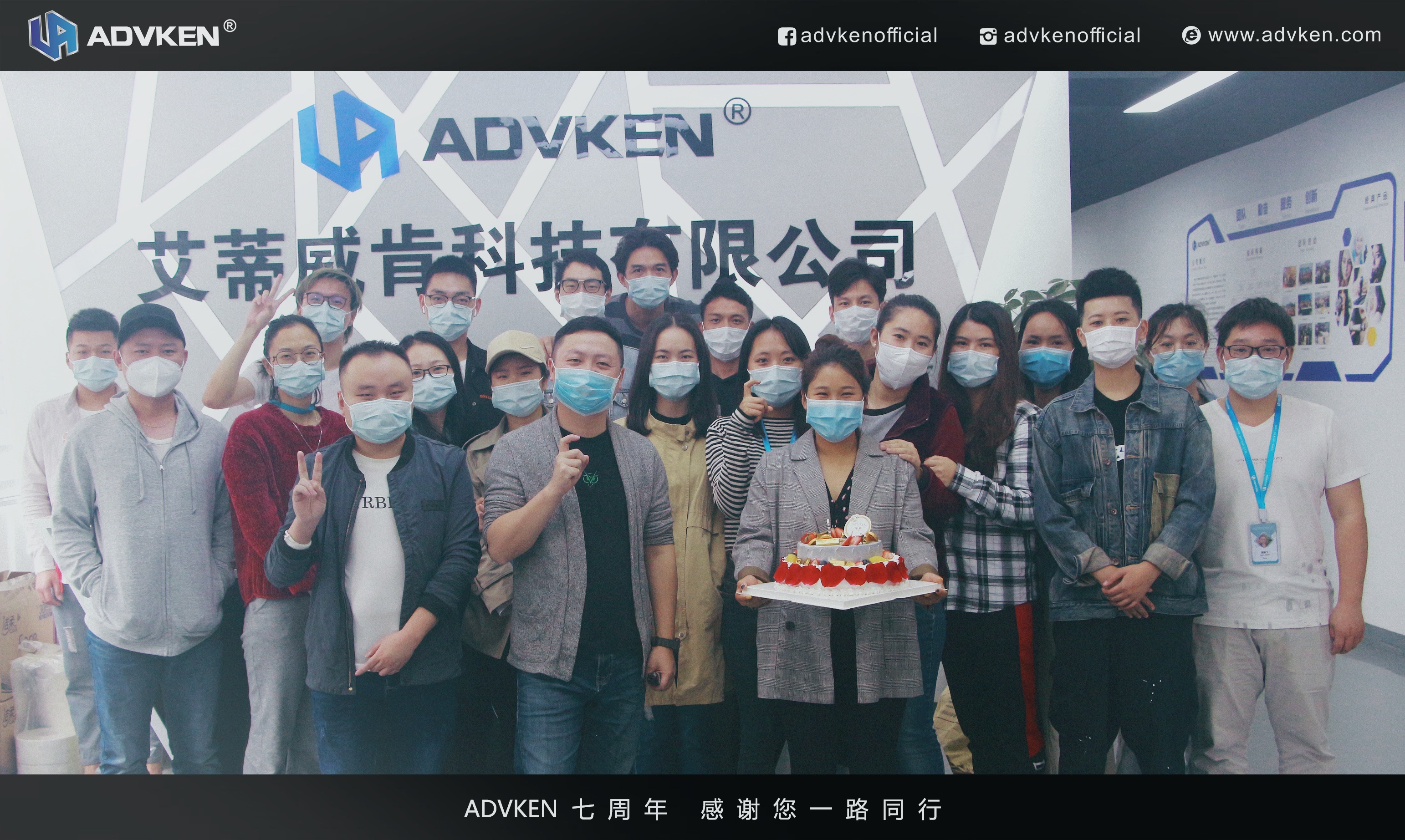 THE 7th ANNIVERSARY OF THE FOUNDING OF ADVKEN