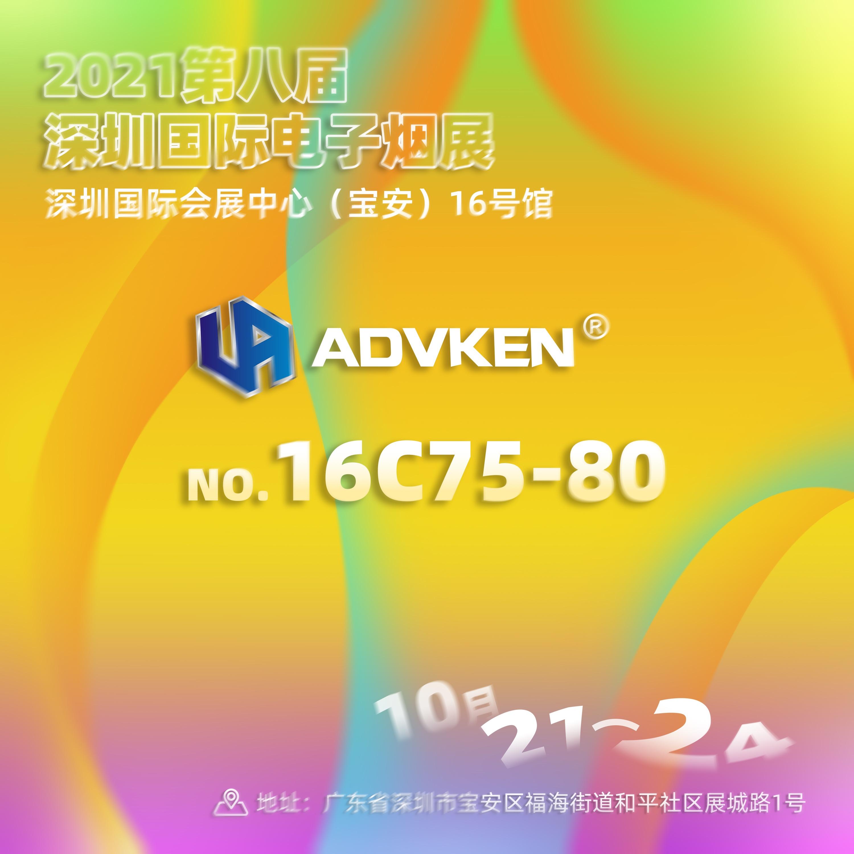The 8th China (Shenzhen) International Vape Expo